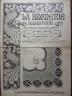 LA BRODERIE ILLUSTREE 1901 N 35